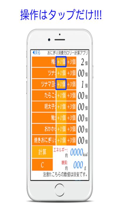 おにぎり消費カロリー計算アプリのおすすめ画像3