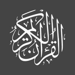 مصحف القران الكريم