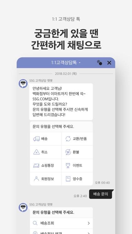 이마트몰 - 오전에 장보면 오늘 쓱~배송 screenshot-7