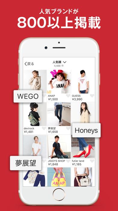 SHOPLIST(ショップリスト)-ファッション通販のおすすめ画像6