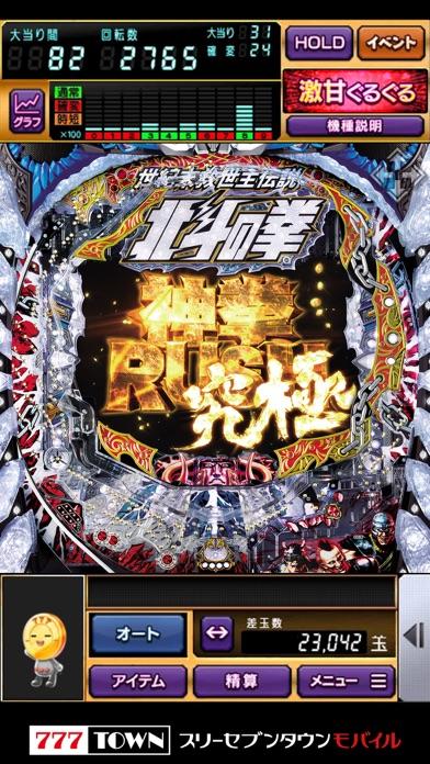 【月額課金】[777TOWN]P北斗の拳8覇王のスクリーンショット