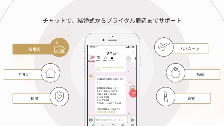 DRESSY from PLACOLE(プラコレ) screenshot-4