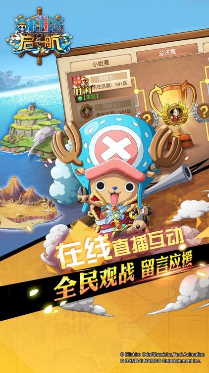 航海王 启航2-正版授权 screenshot-6