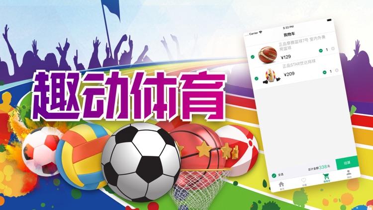 趣动体育 screenshot-4