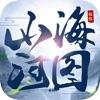 修仙-山海河图志:三界修仙纵横仙侠世界