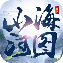 修仙-山海河图志:纯正中国功夫游戏