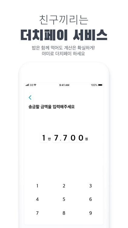 야미 Yammi screenshot-5