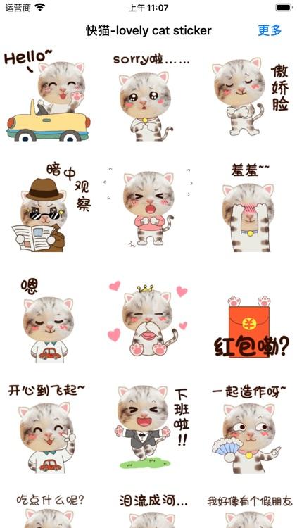 快猫-lovely cat sticker