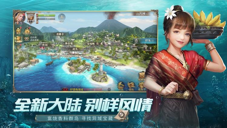 大航海之路 screenshot-3