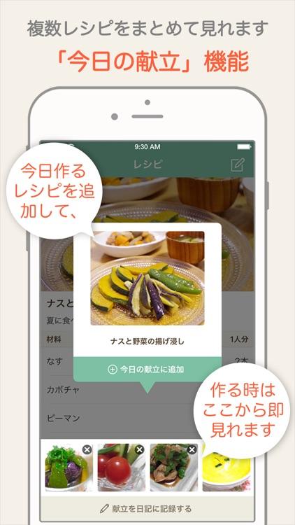 レシパル - 毎日使えるお料理レシピ手帳 screenshot-4