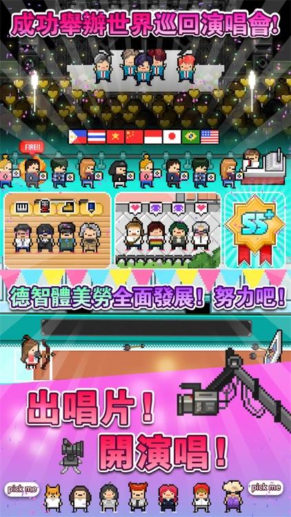 偶像天團養成記 screenshot-5