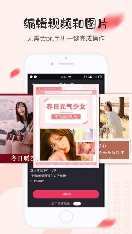 视频剪辑器-短视频编辑制作合成软件 screenshot-3