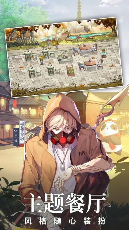 食之契约-美食餐厅经营冒险拟人手游 screenshot-4
