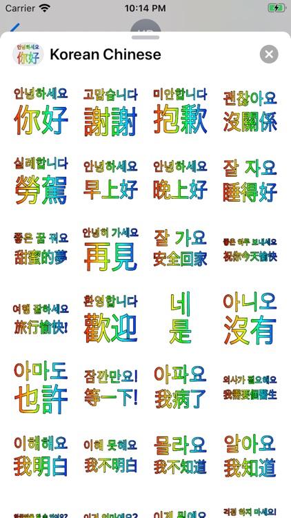 Korean Chinese screenshot-7