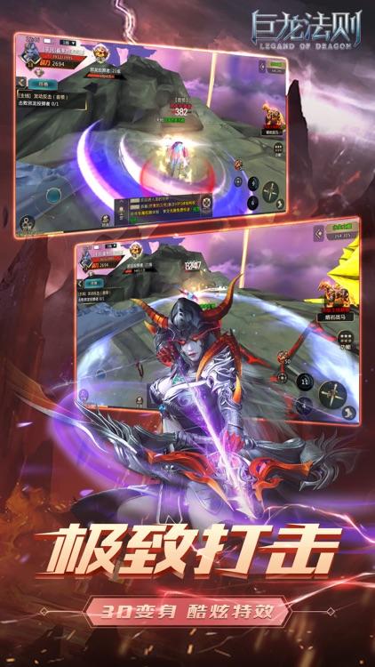 巨龙法则 screenshot-2