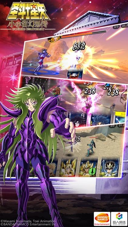 圣斗士星矢-小宇宙幻想传 screenshot-7