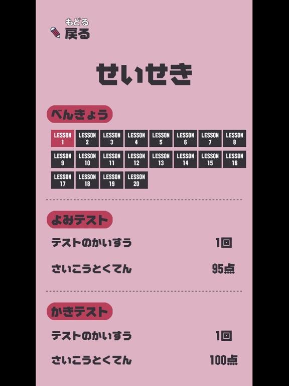 さんねんせいの漢字 - 小学三年生(小3)向け漢字勉強アプリのおすすめ画像5
