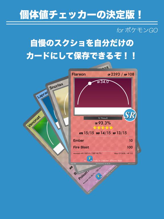 全自動個体値チェッカー (図鑑付き) for ポケモンGOのおすすめ画像1