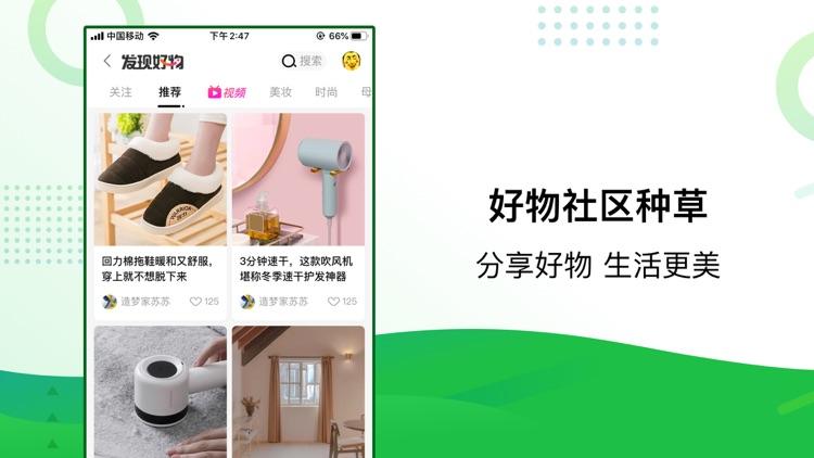 返利网-全网购物省钱返利APP screenshot-3