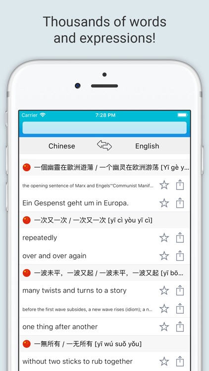 English Chinese Dictionary +
