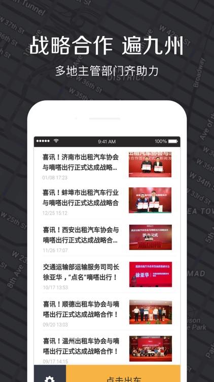 嘀嗒出租车司机端 screenshot-3