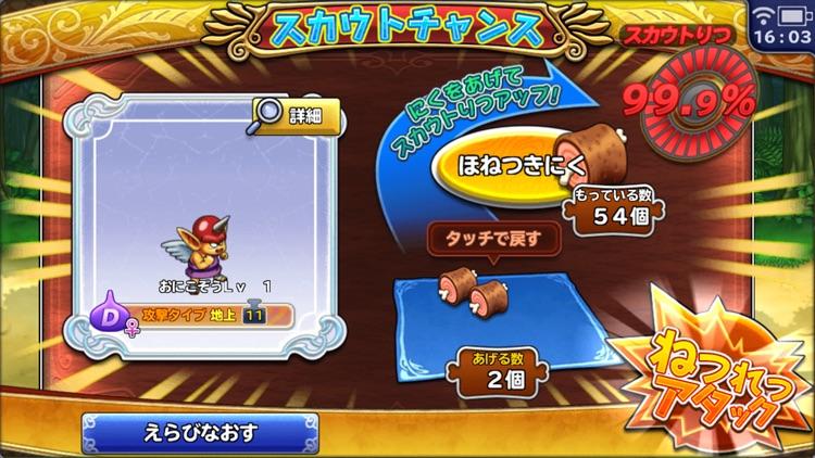 ドラゴンクエスト どこでもモンスターパレード screenshot-7