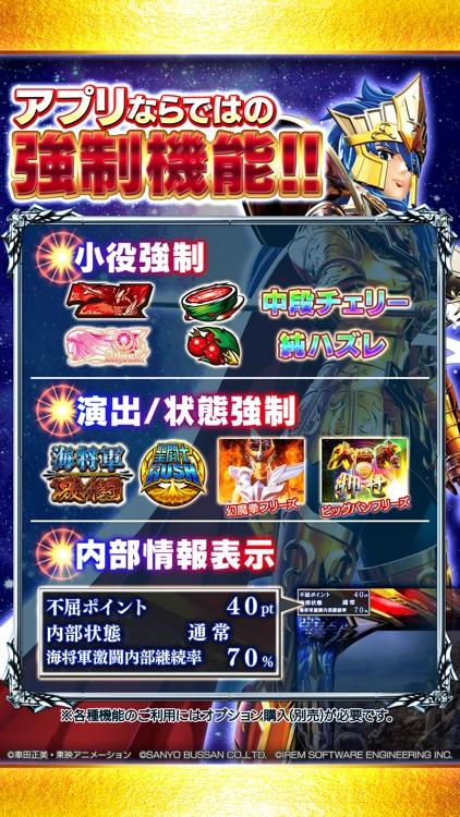 パチスロ 聖闘士星矢 海皇覚醒 screenshot-3