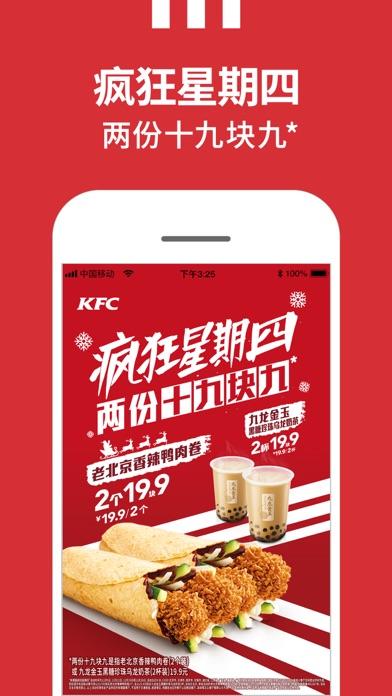下载 肯德基KFC(官方版)-会员优惠券和宅急送外卖订餐 为 PC