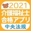 【中央法規】介護福祉士 合格アプリ2021 - iPhoneアプリ