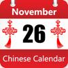 Chinese Calendars - Kun Xie