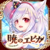 【MMORPG】暁のエピカ -Union Brave- iPhone / iPad