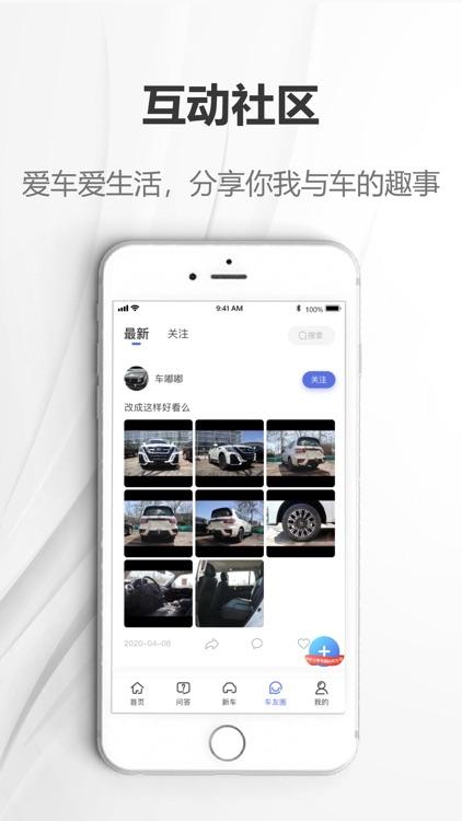 汽车说-懂你更懂车 screenshot-4