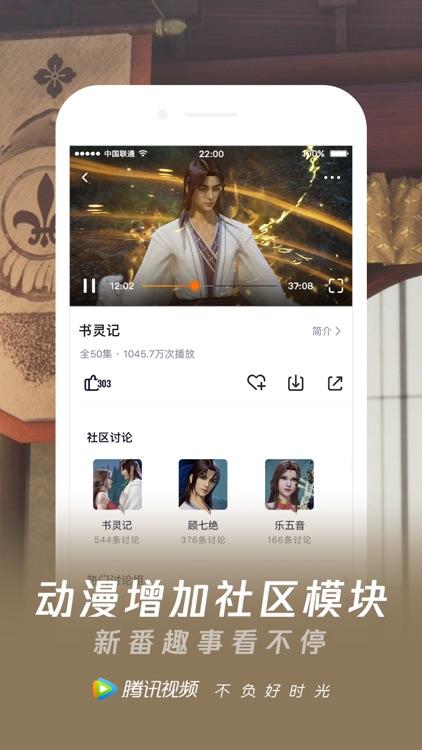 腾讯视频-老酒馆、陆战之王热播 screenshot-8