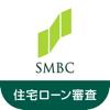 住宅ローン審査申込アプリ