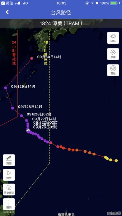 海南天气のおすすめ画像3
