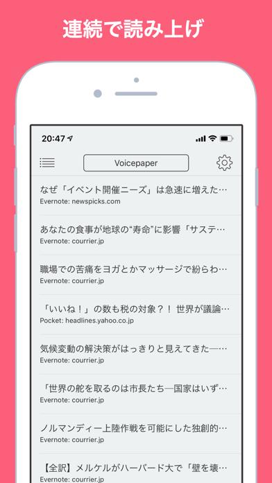 読み上げ Voicepaper 青空文庫やニュースを音声で - 窓用