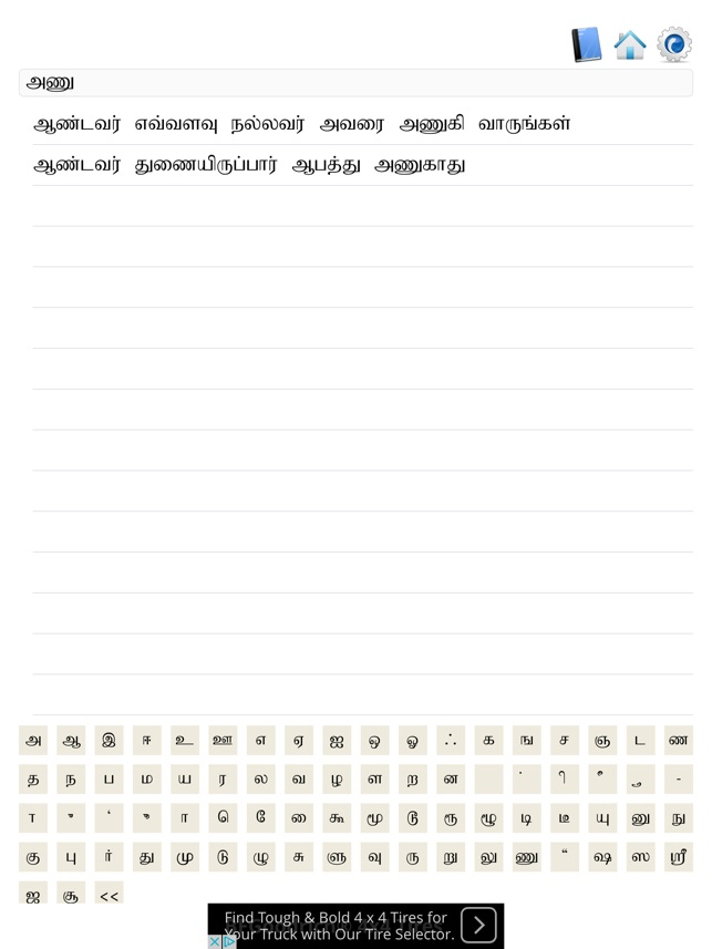 Tamil Catholic Song Book on the App Store