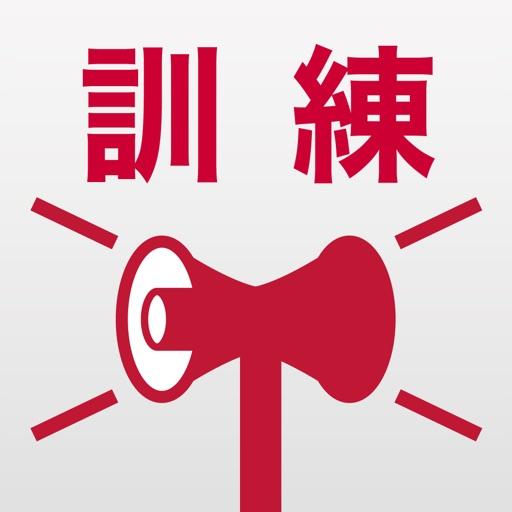 地震防災訓練