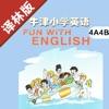 牛津小学英语四年级上下册译林版 -一起点