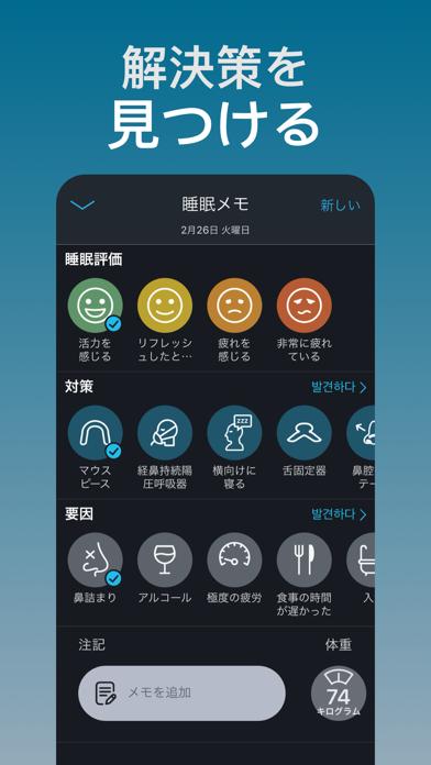 いびきラボ - いびき対策アプリ (SnoreLab) ScreenShot5