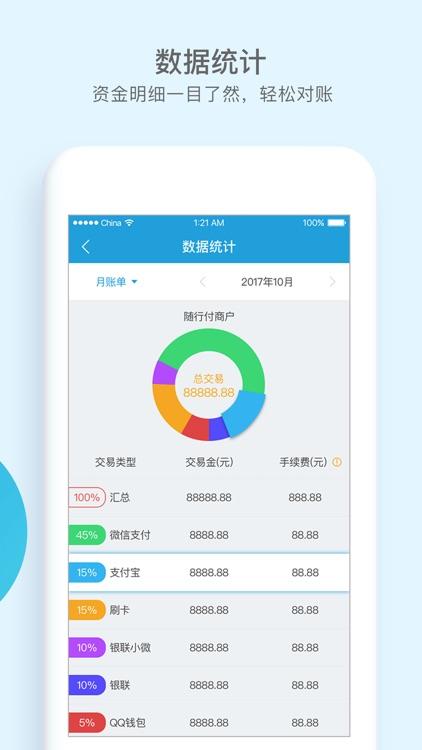 随行付收银台-移动支付收款记账工具 screenshot-4