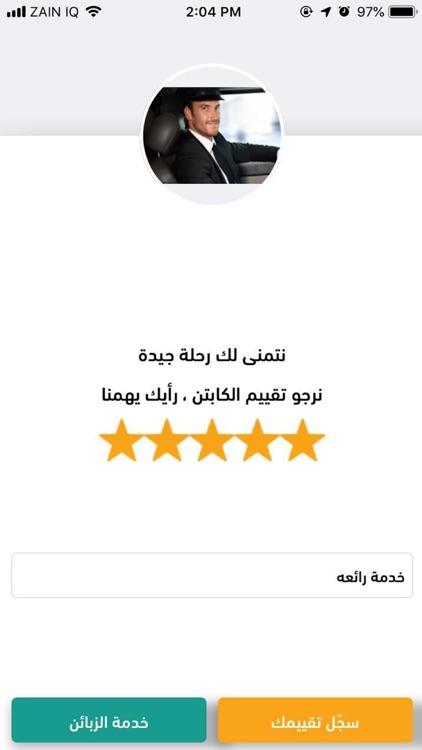 Iraq Cabin Driver screenshot-6
