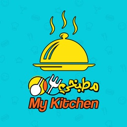 My kitchen - مطبخي