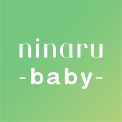 子育てアプリ ninaru baby 赤ちゃんの育児に