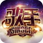 歌手 - 官方正版授权