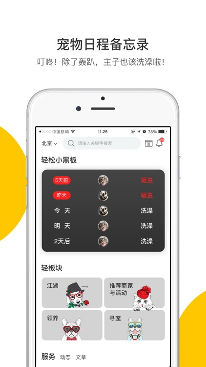 轻松宠-懒人养宠轻生活 screenshot-3