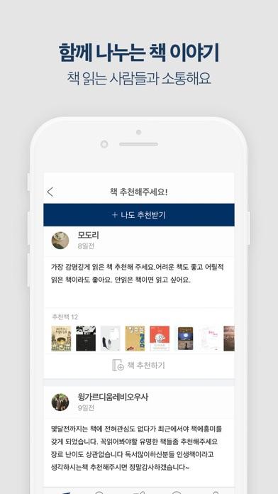 플라이북(flybook) - 책과 더 가까워지는 곳 for Windows