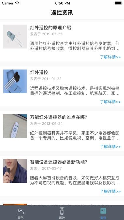 万能遥控器-空调电视遥控器 screenshot-4