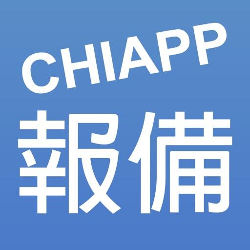 CHIAPP線上報備
