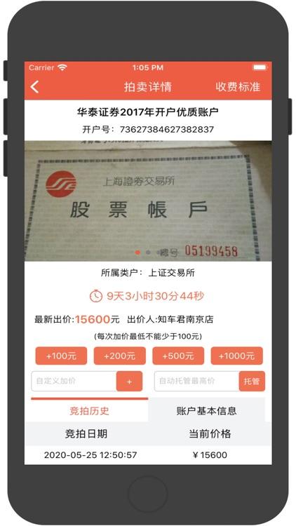 圣达策略-股票账户专业平台拍卖利器 screenshot-3